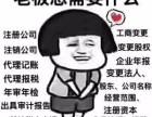 武汉公司注册首选百特思!公司变更,申请一般纳税人,注销登记