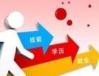 广州天河自考教育培训专升本培训辅导班