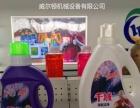 小投资办厂致富、千域洗衣液设备加盟