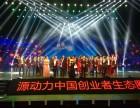 沧州LED显示屏舞台桁架音响空飘租赁沧州庆典物料租赁公司