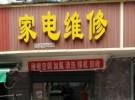 美的空调加氟电话 北京美的售后服务