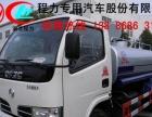 扶余厂家直销东风140尖头道路洒水车 工地洒水车