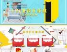 沪上名家装修公司十八城跨年巨献,巅峰盛惠!