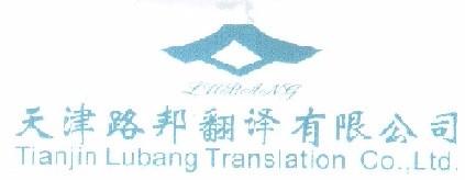 天津滨海新区驾照翻译