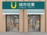 番禺水果加盟开城市优化水果店每天收入过万