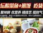 温州红领餐饮森山老坛酸菜鱼技术加盟 特色小吃
