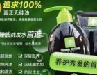 绿知了无硅油洗护套装