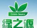 绿之源保洁、最专业的宝洁公司、十年老店