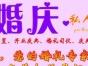 漳浦婚礼主持人/ 大唐盛典主持团队