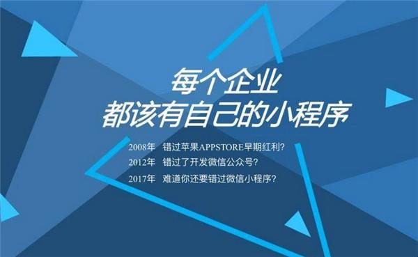 长丰小程序代理 软银科技 安徽小程序代理加盟