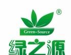 绿之源青州美家庭家电清洗服务中心