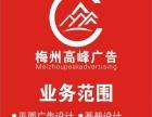 梅州专业喷绘设计,广告招牌,LED,易拉宝,X展架