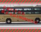 咨询萧山到平顶山的大巴车 客车(15058103142)长途