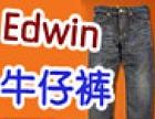 Edwin牛仔裤 诚邀加盟