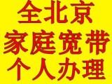 北京联通宽带什么价格过年也可报装24小时客服
