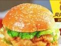 汉堡店加盟加盟 快餐 投资金额 1-5万元