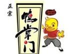 鸭掌门火锅加盟好吗 能赚到钱吗 鸭掌门火锅店加盟网