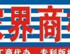 代理记账首选张家界武陵山知识产权公司