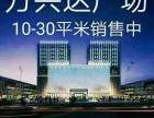 万兴达广场商铺 1室 1厅 10平米 出售万兴达广场商铺