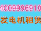 上海进口牌发电机租赁出租多少钱