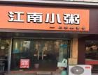 2019开个江南小粥加盟店怎么样