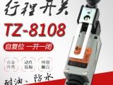 TZ-8108台湾天得行程开关原装正品