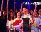苏州专业求婚策划_生日纪念日_表白感情挽回道歉策划