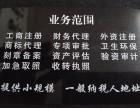 北京公司注册 财务代理 公司地址 验资审计 执照转让