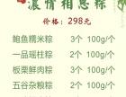 永州嘉隆大酒店 粽香万里 提前预订 有优惠