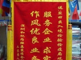 杭州锦旗制作 杭州条幅制作货到付款