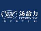 主题火锅店加盟汤给力品牌大学生创业的首选