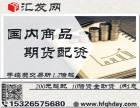 北京国内国际期货配资 1.2倍起手续费低!!