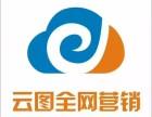河南网站建设网络营销推广优化 云图全网营销一站式服务