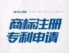 郑州商标注册599起 专利申请不下证退全款