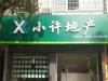 衢州-绿都城市假日小区3室2厅-1900元