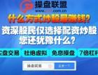 沪深所哪家配资平台比较好?!