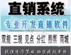 哈尔滨尚志无常通河直销双轨级差太阳线系统后台软件制作
