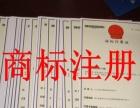 商标注册 转让 连云港本地备案服务机构