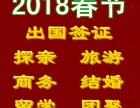 2018春节出国探亲签证,旅游签证不成功不收费