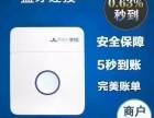 杭州POS机办理流程 POS机怎样办理