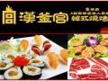 汉釜宫韩式烤肉加盟费用/加盟总部