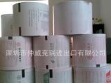中国银行ATM机专用晓星/东信/怡化/御银双胶流水纸