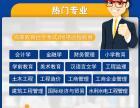 北京學歷提升教育機構哪家好