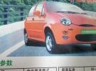 维动电动轿车6000元