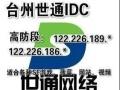 300G台州高防服务器正品3000每月低价出租