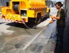 昆山市陆家镇 公司单位化粪池清理 高压清洗管道