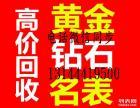 广州专业回收黄金 十年老店 诚信经营
