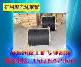 煤安证厂家 束管 矿用聚乙烯束管专业制造销售
