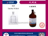 4L色谱纯梯度级乙腈 CAS67-56-1HPLC级乙腈