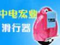 中电宏业智能滑行器加盟